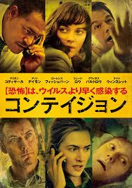 映画コンテイジョンのあらすじ・ネタバレ
