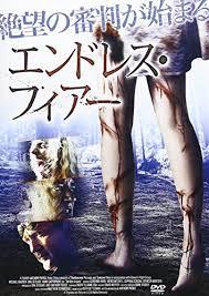 【映画レビュー】エンドレス・フィアーあらすじ、ネタバレ、ラストの結末を解説