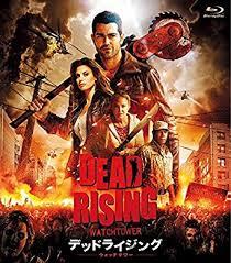 映画「デッドライジング-ウォッチタワー」を120%楽しむネタバレ解説!