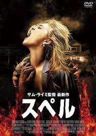 映画「スペル」を120%楽しむネタバレ感想・解説【サムライミ最高】