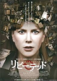 映画「リピーテッド」を120%楽しむネタバレ解説【最近物忘れがひどすぎて…】