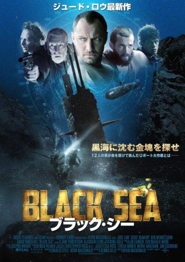 映画ブラック・シーのあらすじ・ネタバレレビュー感想【潜水艦は男の夢】
