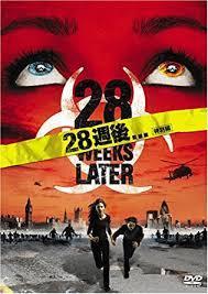 「28週後…」を120%楽しむネタバレ解説【パニック映画の最高峰】