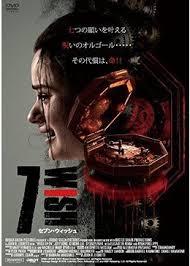 【映画レビュー】7wish(セブンウィッシュ)のあらすじ・ネタバレ感想とラスト結末解説
