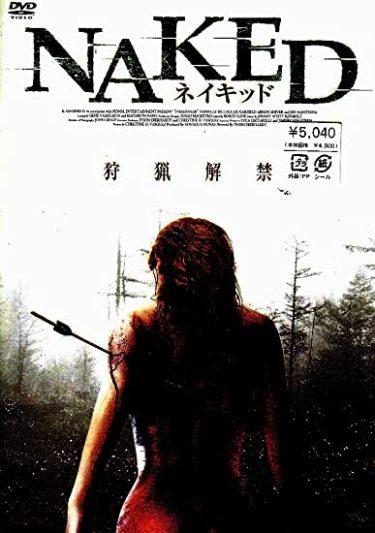 映画NAKED ネイキッドのあらすじ・見どころ・ラストのオチは?