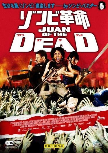 【キューバ映画】ゾンビ革命 フアン・オブ・ザ・デッドのあらすじとネタバレ解説