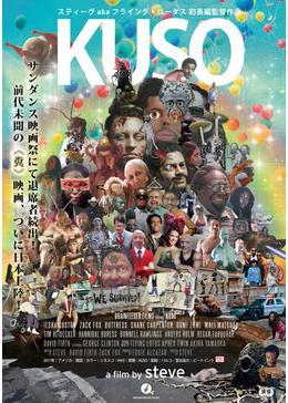 ネタバレ注意!Flying Lotus監督の映画KUSO(クソ)のあらすじと見どころを解説!史上最高のグロ作品を考察!