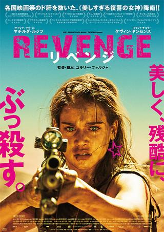 映画REVENGE/リベンジのあらすじとネタバレ感想