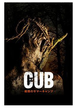 映画CUB/カブ 戦慄のサマーキャンプのあらすじとネタバレ感想