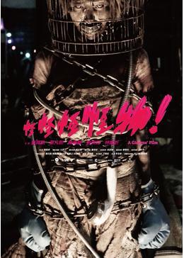 ホラー映画「怪怪怪怪物!」のあらすじとネタバレ感想【この世は悪人ばかり】