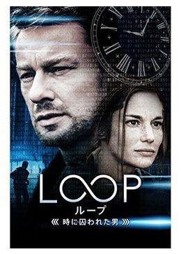 映画LOOP/ループ -時に囚われた男-のあらすじとネタバレ解説