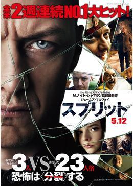 映画スプリットのあらすじとネタバレ感想・解説【ビーストは正義か悪か】