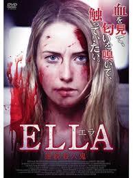 エラ 連続殺人鬼の映画あらすじとネタバレ感想【殻を破った女子大生】