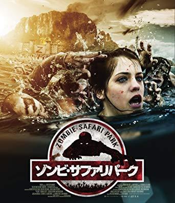 映画「ゾンビサファリパーク」のあらすじとネタバレ解説