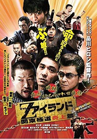 Zアイランドの評価・あらすじとネタバレ感想【品川ヒロシゾンビ映画】