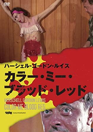映画カラー・ミー・ブラッド・レッドのあらすじとネタバレ感想【血まみれ三部作】