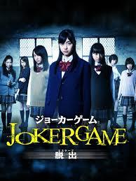 映画ジョーカーゲーム脱出(エスケープ)の評価・あらすじとネタバレ感想 ...