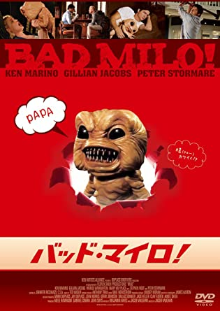 映画バッド・マイロ!の評価・あらすじとネタバレ感想【チープだが侮れない】