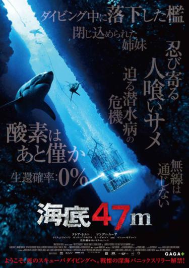 海底から脱出せよ!映画海底47mのあらすじとネタバレ感想