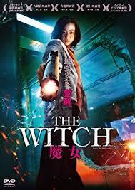 この娘何者?!映画The witch ~魔女~のあらすじとネタバレ感想