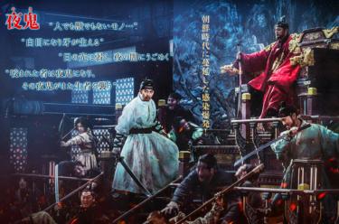 映画王宮の夜鬼の評価・あらすじとネタバレ感想【朝鮮時代ゾンビスペクタクル】